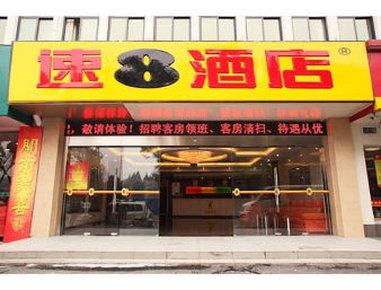 Super 8 Hotel Nanjing Shan Xi Lu